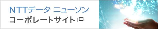 株式会社NTTデータ ニューソン コーポレートサイト