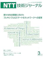 NTTjournal