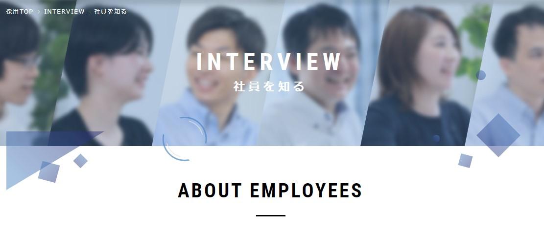 interview202110